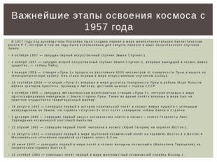 В 1957 году под руководством Королёва была создана первая в мире межконтинент