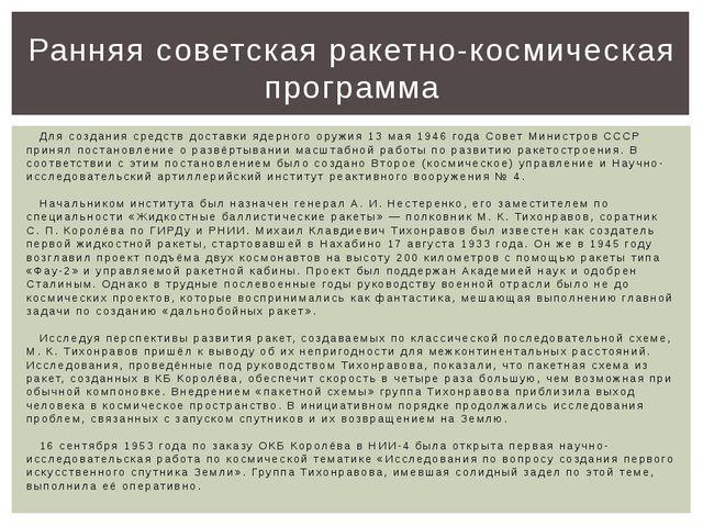 Для создания средств доставки ядерного оружия 13 мая 1946 года Совет Министро...