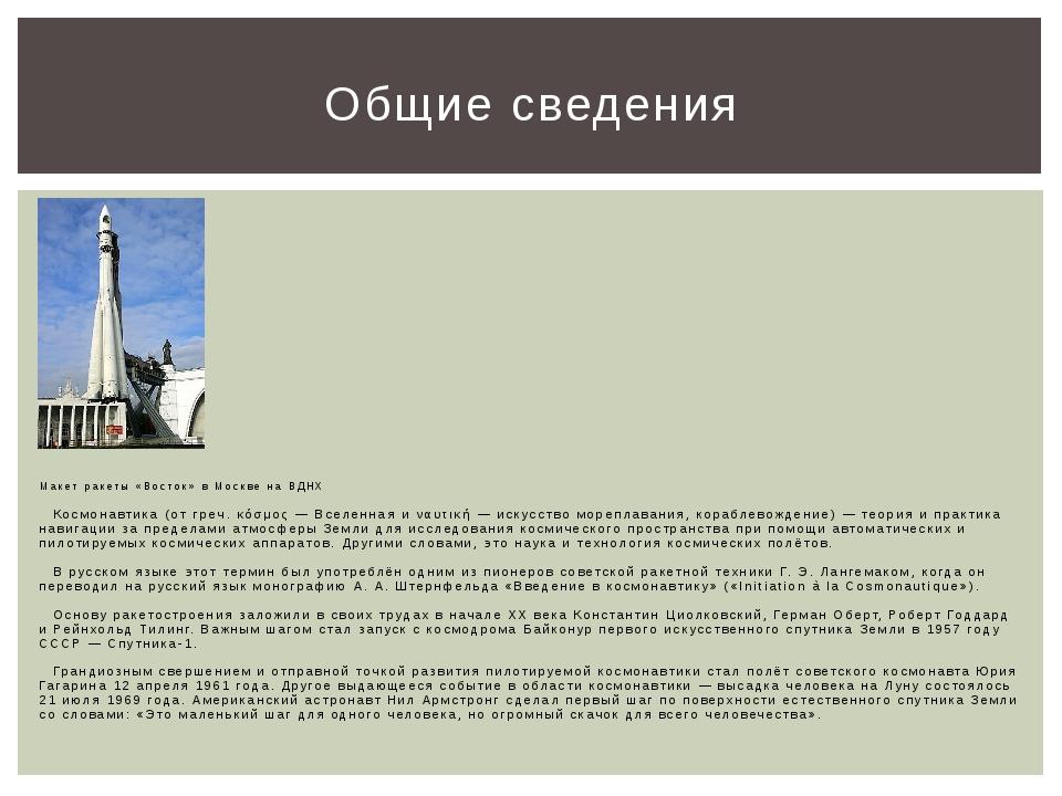 Макет ракеты «Восток» в Москве на ВДНХ Космонавтика (от греч. κόσμος — Вселе...