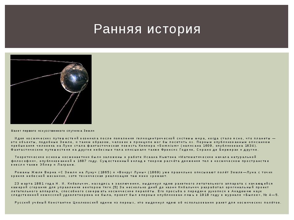 Макет первого искусственного спутника Земли Идея космических путешествий воз...