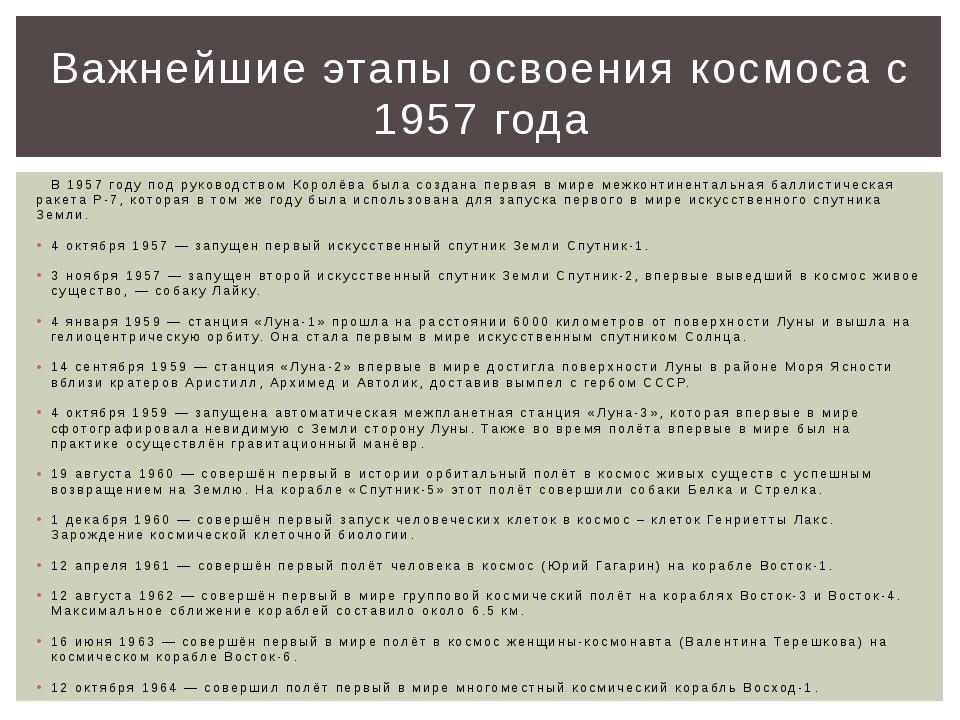 В 1957 году под руководством Королёва была создана первая в мире межконтинент...