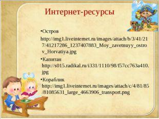 Интернет-ресурсы Остров http://img1.liveinternet.ru/images/attach/b/3/41/217/