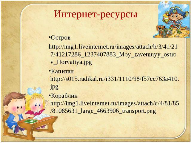 Интернет-ресурсы Остров http://img1.liveinternet.ru/images/attach/b/3/41/217/...
