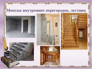 Монтаж внутренних перегородок, лестниц