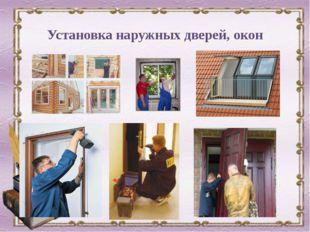 Установка наружных дверей, окон