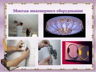 Монтаж инженерного оборудования