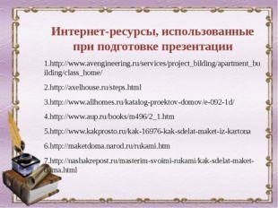 Интернет-ресурсы, использованные при подготовке презентации 1.http://www.aven