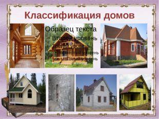 Классификация домов