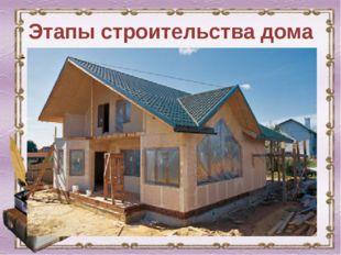 Этапы строительства дома -