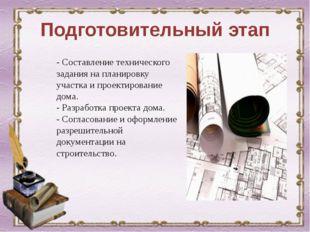 Подготовительный этап - Составление технического задания на планировку участк