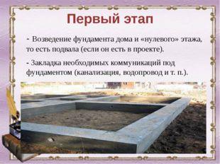 Первый этап - Возведение фундамента дома и «нулевого» этажа, то есть подвала