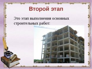 Второй этап Это этап выполнения основных строительных работ: