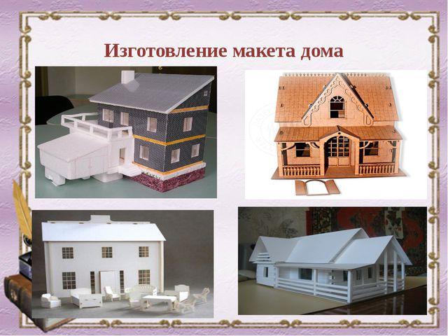 Изготовление макета дома