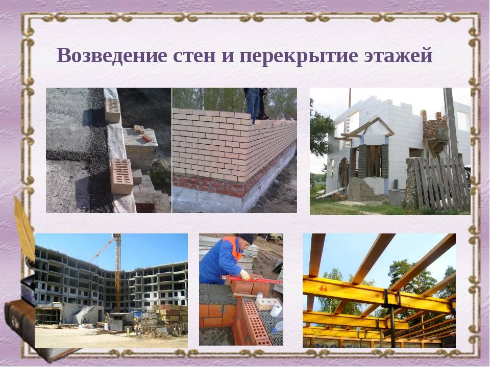 Возведение стен и перекрытие этажей