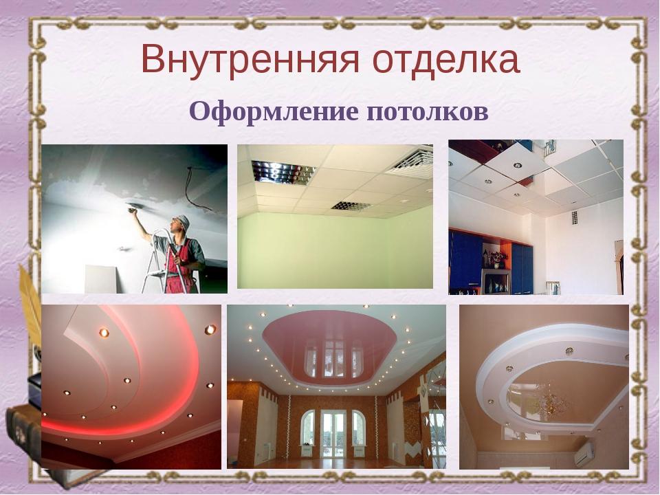 Внутренняя отделка Оформление потолков