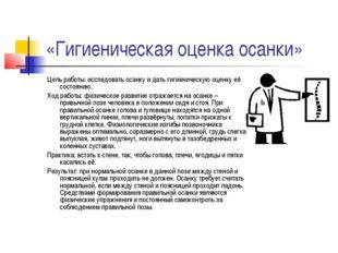 «Гигиеническая оценка осанки» Цель работы: исследовать осанку и дать гигиенич