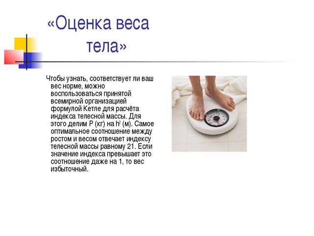 «Оценка веса тела» Чтобы узнать, соответствует ли ваш вес норме, можно воспол...
