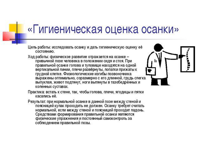 «Гигиеническая оценка осанки» Цель работы: исследовать осанку и дать гигиенич...