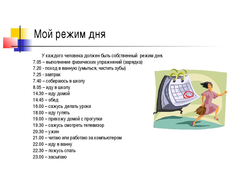 Мой режим дня У каждого человека должен быть собственный режим дня. 7.05 – в...
