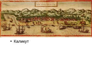Каликут