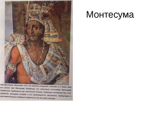 Монтесума