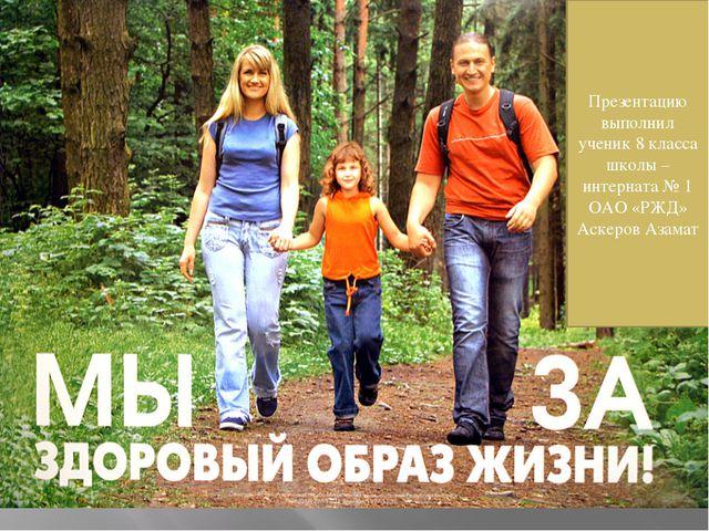 Презентацию выполнил ученик 8 класса школы – интерната № 1 ОАО «РЖД» Аскеров...
