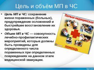 Цель и объём МП в ЧС Цель МП в ЧС:сохранение жизни пораженных (больных), пре