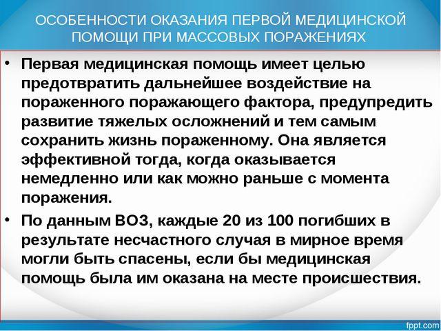 ОСОБЕННОСТИ ОКАЗАНИЯ ПЕРВОЙ МЕДИЦИНСКОЙ ПОМОЩИ ПРИ МАССОВЫХ ПОРАЖЕНИЯХ Перва...