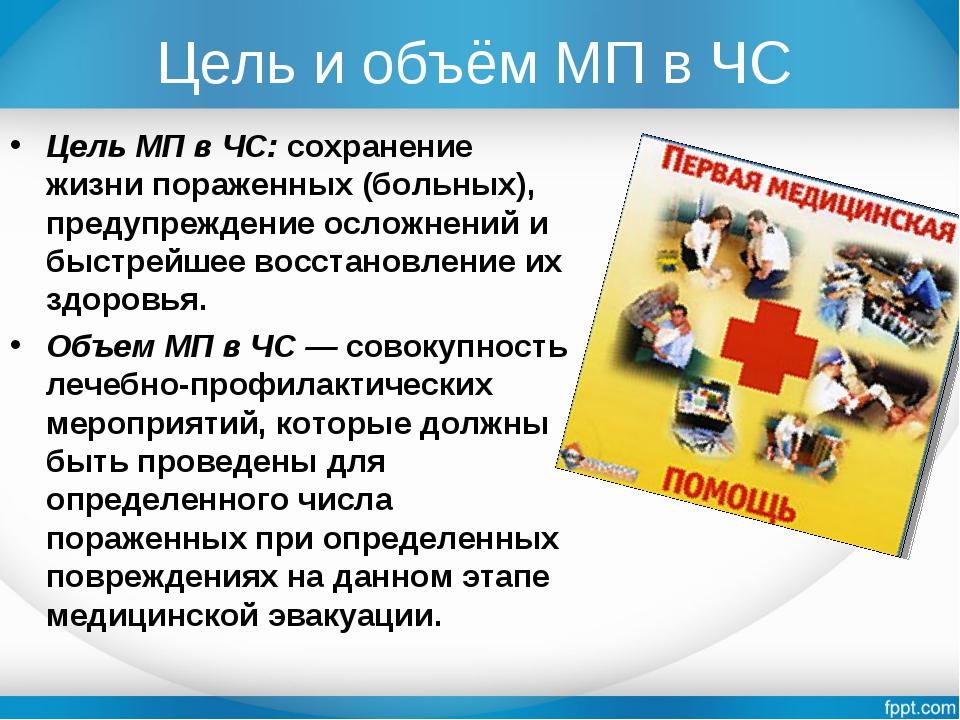 Цель и объём МП в ЧС Цель МП в ЧС:сохранение жизни пораженных (больных), пре...