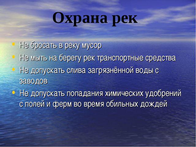 Не бросать в реку мусор Не мыть на берегу рек транспортные средства Не допуск...