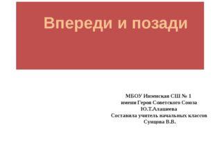 Впереди и позади МБОУ Инзенская СШ № 1 имени Героя Советского Союза Ю.Т.Алаш