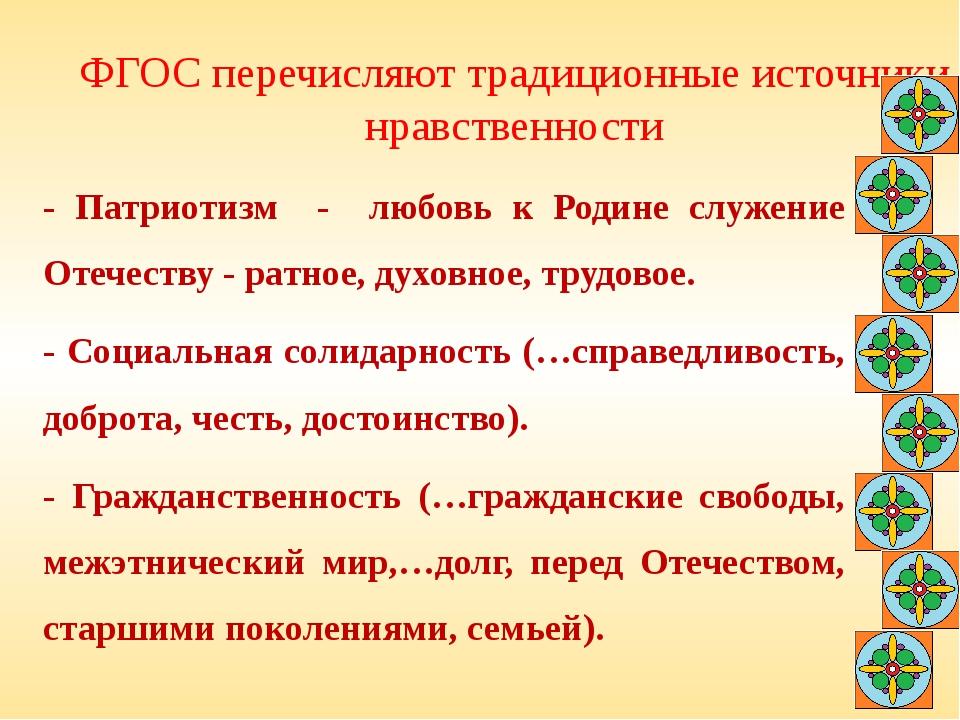 ФГОС перечисляют традиционные источники нравственности - Патриотизм - любовь...
