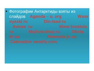 Фотографии Антарктиды взяты из слайдов Agenda – u. org Www nyaski ru Din-tsa