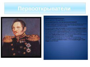 Первооткрыватели Беллинсгаузен Фаддей Фаддеевич (20 сентября 1778 – 25 января