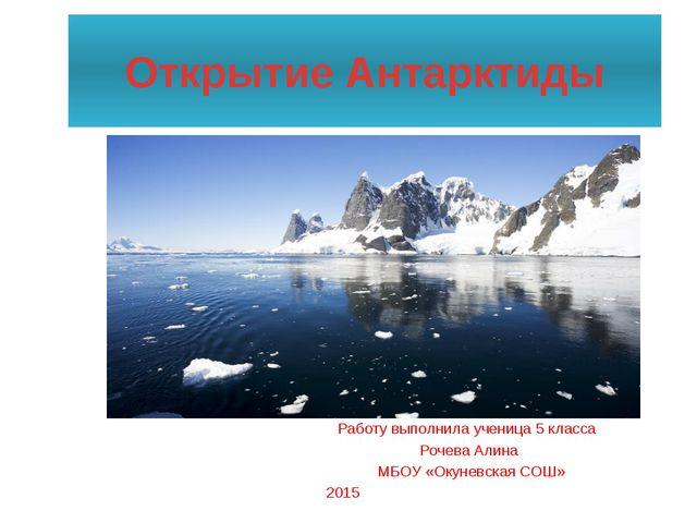 Открытие Антарктиды Работу выполнила ученица 5 класса Рочева Алина МБОУ «Окун...