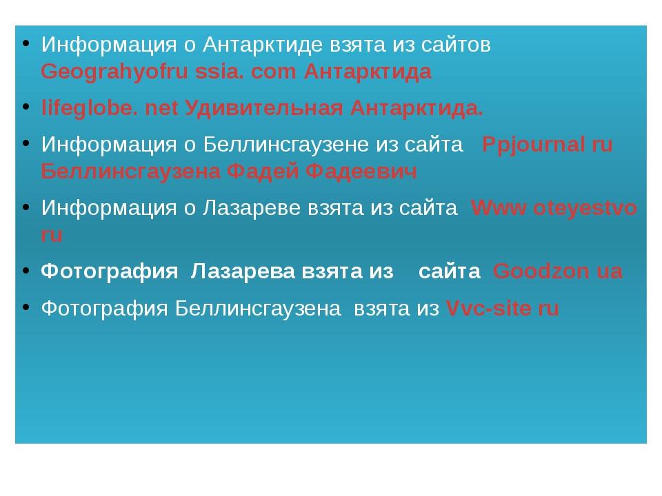 Информация о Антарктиде взята из сайтов Geograhyofru ssia. com Антарктида li...