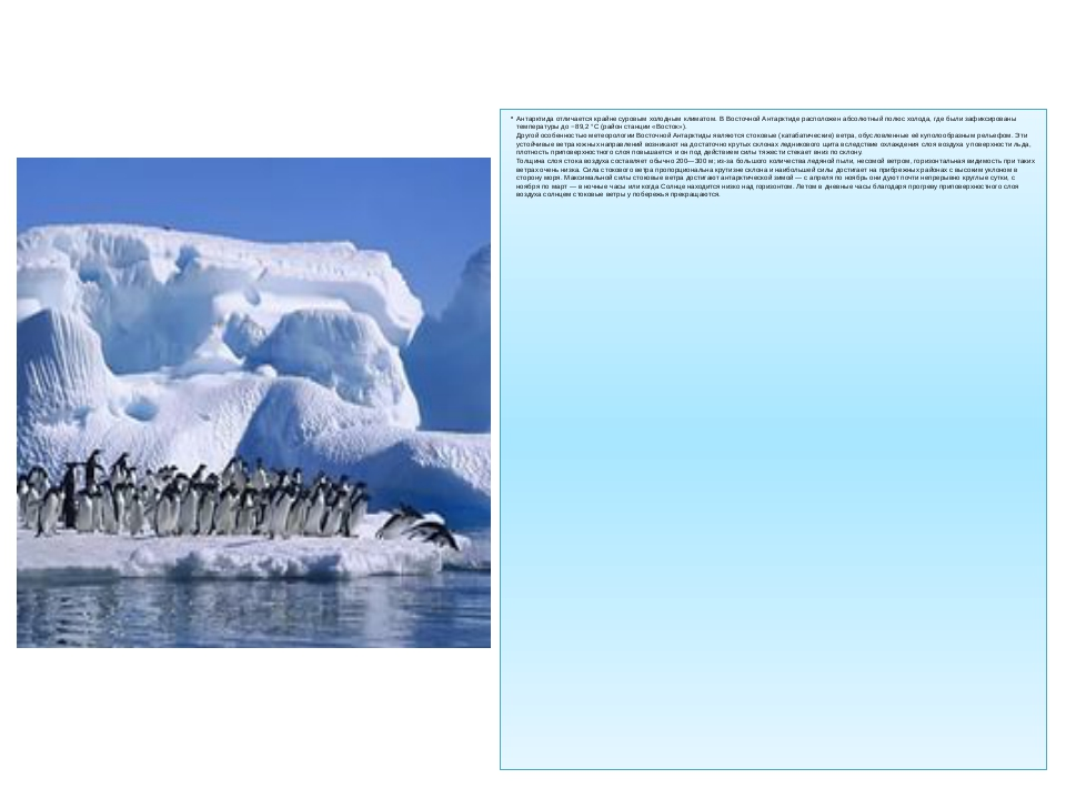 Антарктида отличается крайне суровым холодным климатом. В Восточной Антарктид...