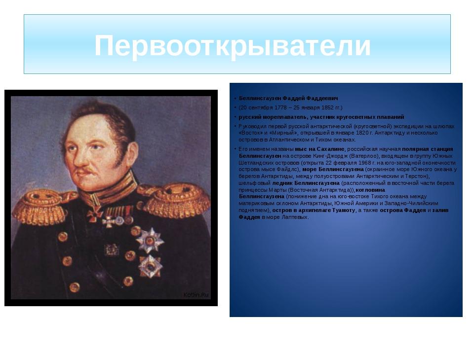 Первооткрыватели Беллинсгаузен Фаддей Фаддеевич (20 сентября 1778 – 25 января...
