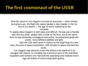 Now the name of Yuri Gagarin is known to everyone — both children and grown­u