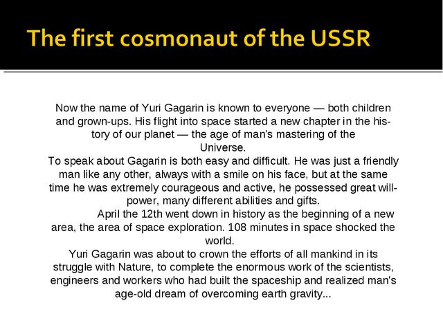 Now the name of Yuri Gagarin is known to everyone — both children and grown­u...