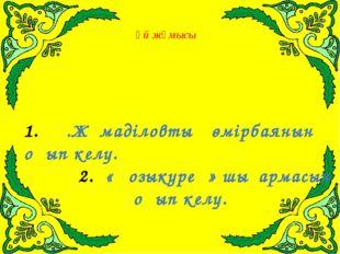 Үй жұмысы Қ.Жұмаділовтың өмірбаянын оқып келу. «Қозыкүрең» шығармасын оқып ке