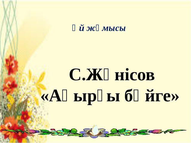 Үй жұмысы С.Жүнісов «Ақырғы бәйге»
