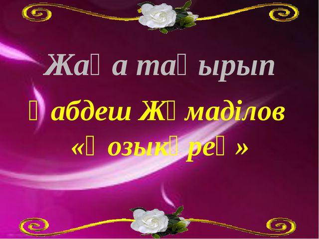 Жаңа тақырып Қабдеш Жұмаділов «Қозыкүрең»