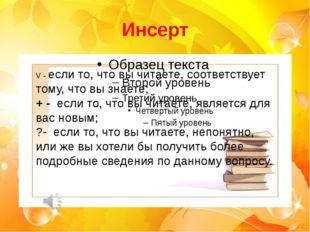 Инсерт V - если то, что вы читаете, соответствует тому, что вы знаете; + - ес