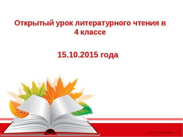 Открытый урок литературного чтения в 4 классе 15.10.2015 года
