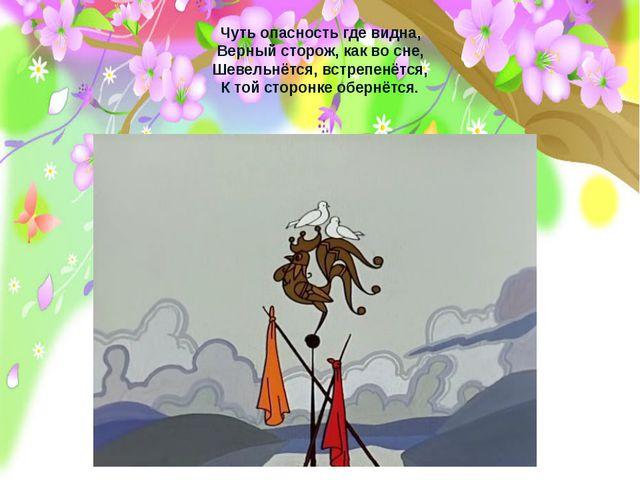Чуть опасность где видна, Верный сторож, как во сне, Шевельнётся, встрепенётс...