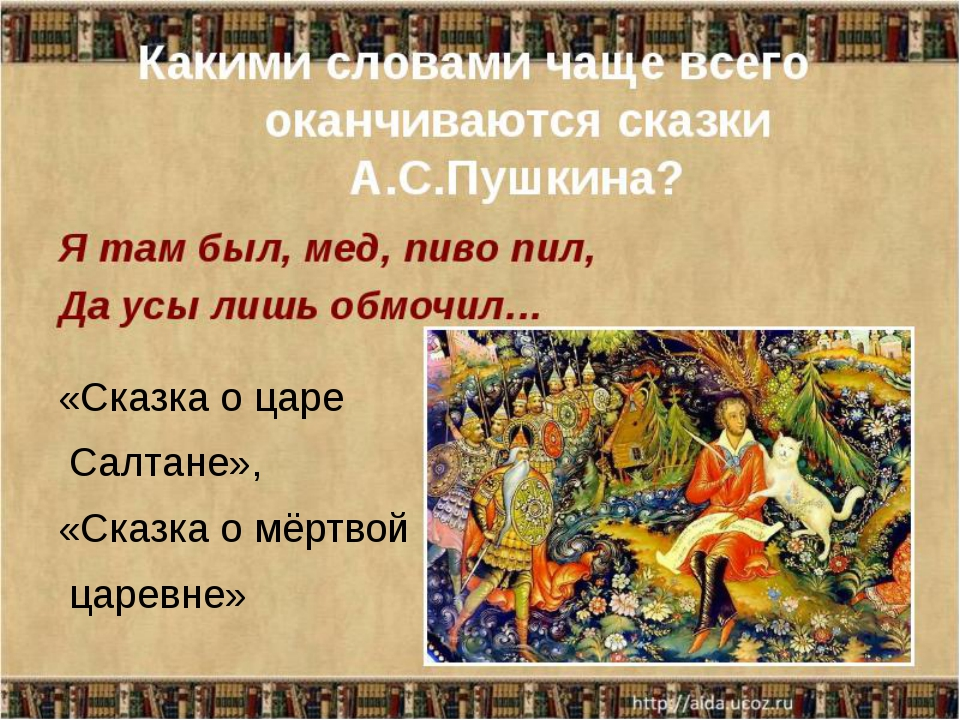 «Сказка о царе Салтане», «Сказка о мёртвой царевне»