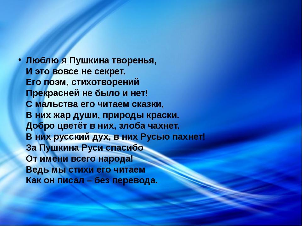 Люблю я Пушкина творенья, И это вовсе не секрет. Его поэм, стихотворений Пре...