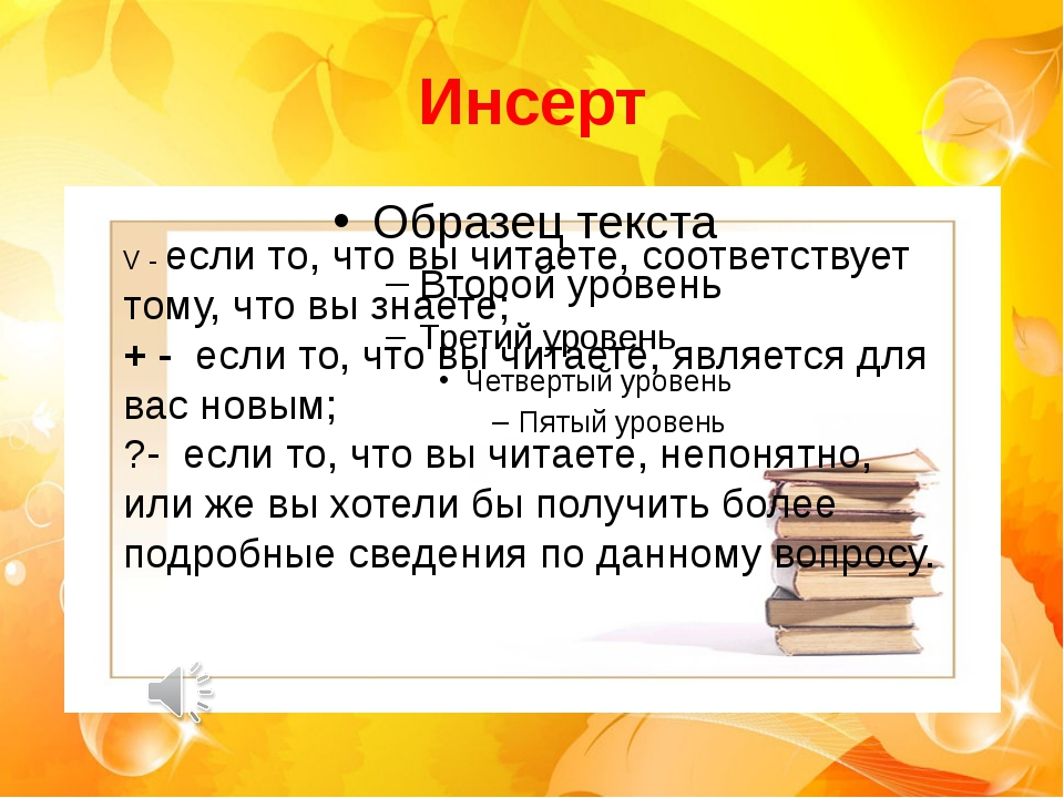 Инсерт V - если то, что вы читаете, соответствует тому, что вы знаете; + - ес...