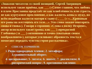 «Знакомя читателя со своей позицией, Сергей Аверинцев использует такие приёмы